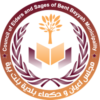 Council  of  Elders and Sages of Bent Bayyah Municipality logo